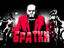 Bratki - выигрышная азартная игра от производителя Unicum